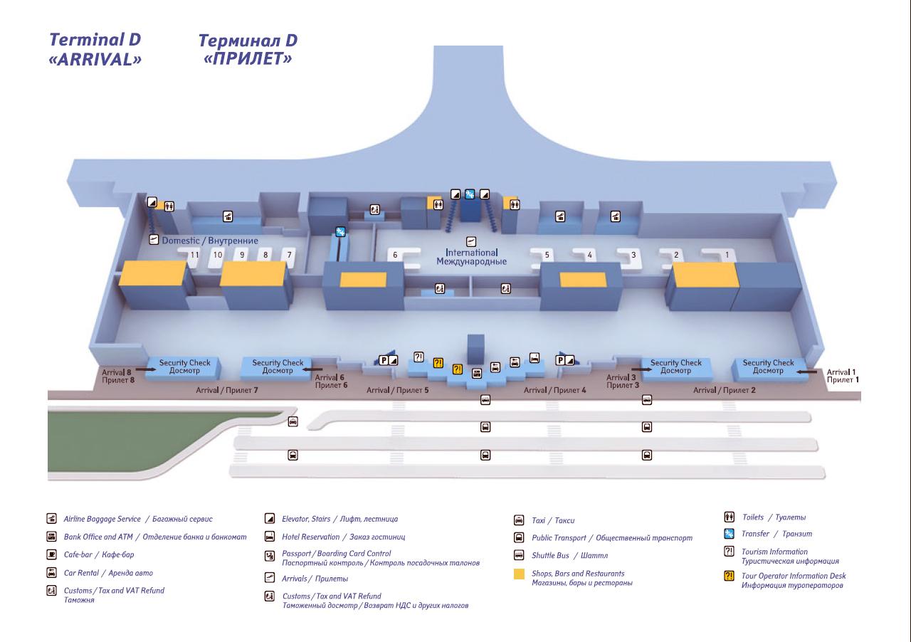 Шереметьево терминал д схема терминала прилет